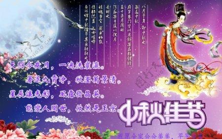 中秋佳节平平安安图片