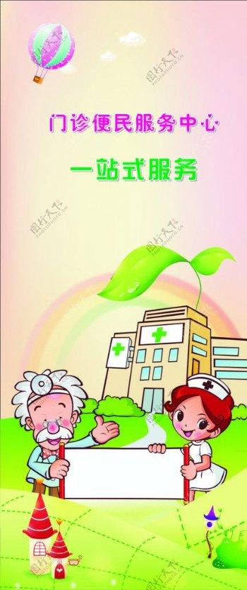 医院服务图片