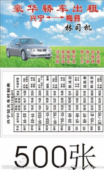 轿车出租名片图片