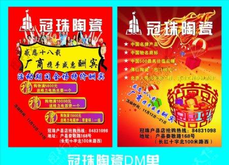 冠珠陶瓷DM单图片