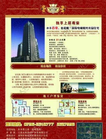 地王大厦图片