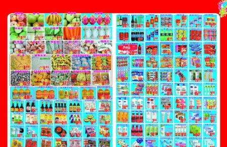 店庆DM内页图片