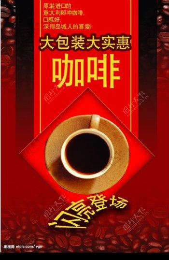 咖啡宣传海报模板图片