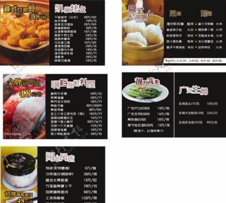 菜单灯箱片cdr图片