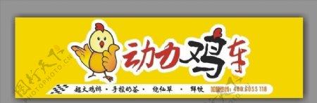 动力鸡车招牌图片
