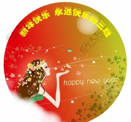 新年快乐班级徽章设计图片