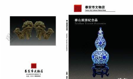 瓷器玉器工艺品书籍装帧设计图片