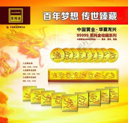 中国黄金全家福收藏系列图片
