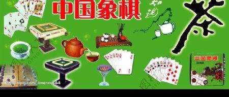 中国象棋扑克茶麻将桌图片