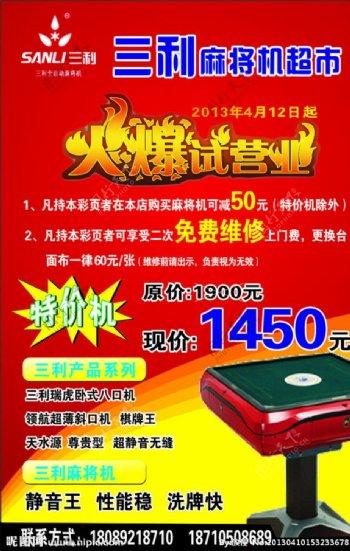 麻将桌宣传页图片
