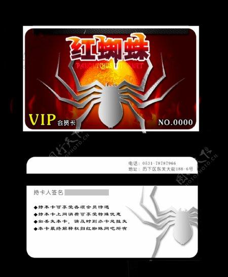 红蜘蛛网吧VIP卡图片