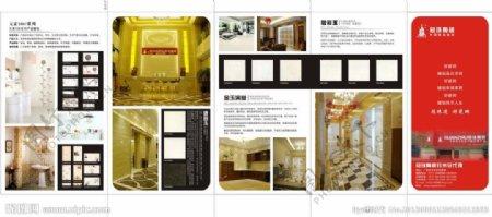 冠珠陶瓷折页海报图片