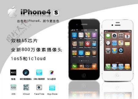 iphone4s广告图片