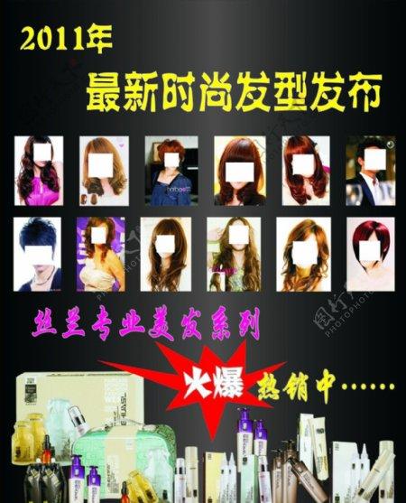 2011最时尚发型图片