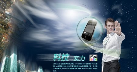 iPhone4产品海报专题广告图片