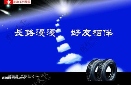 长路漫漫轮胎海报设计图片