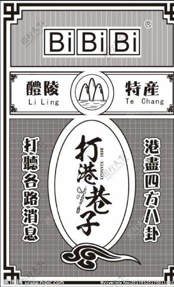 中国风复古包装
