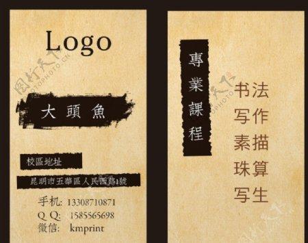 古典黄色绘画书法名片模板