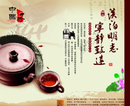 茶叶包装盒封面