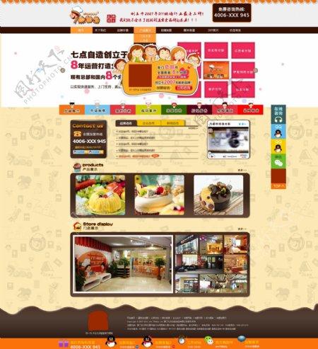 卡通蛋糕店网站