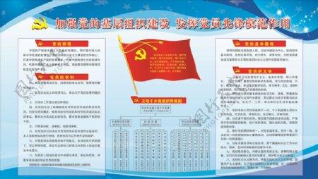 乡政府党建展版