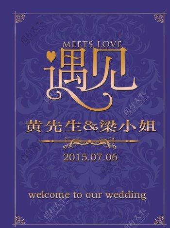 蓝色婚礼新人logo效果图素材
