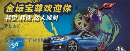 BMW背景
