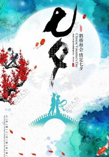 中国风七夕海报