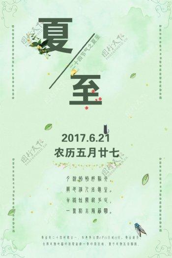 夏至清新绿色节日海报