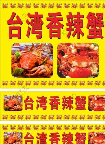 台湾香辣蟹