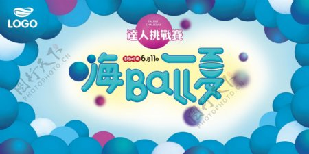 嗨ball一夏海洋球暖场活动