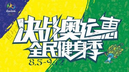 决战奥运惠蓝黄绿...