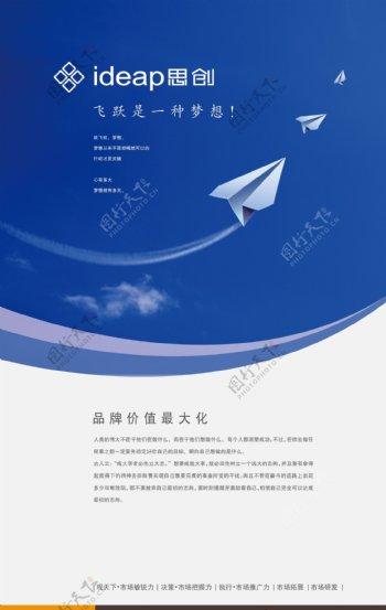 思创纸飞机海报PSD素材