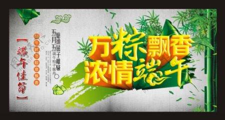 万粽飘香端午节海报设计矢量素材