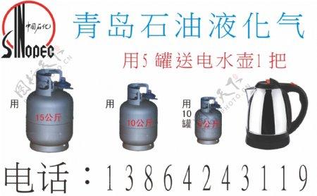 石油液化气