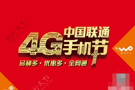 联通4G手机节主视觉