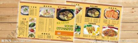中西餐厅传单菜牌未转曲