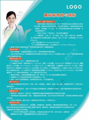 糖尿病的教育与预防