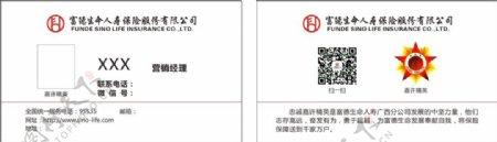 保险标志富德生命人寿logo