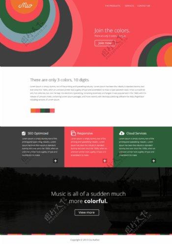 网页主页设计