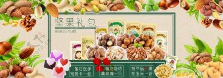零食类坚果零食海报