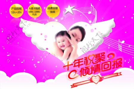 孕婴产品促销展示海报