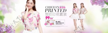 小清新雪纺印花套装促销展示海报