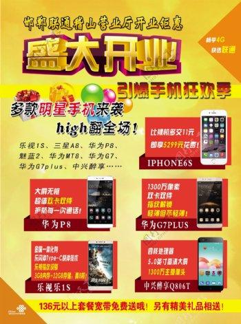 联通4G手机节宣传单页