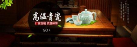 青瓷茶具店铺促销展示海报