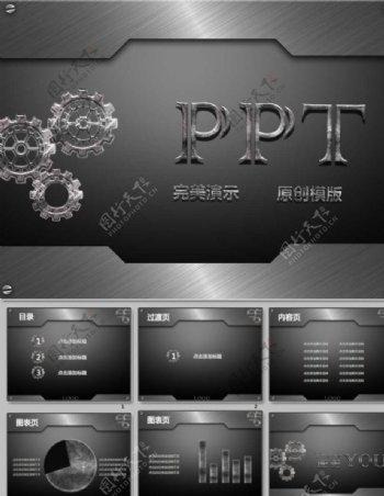 金属PPT
