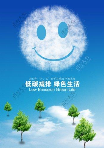 节能环保环保素材蓝色环保环保材料