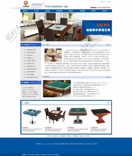 麻将桌网页设计PSD