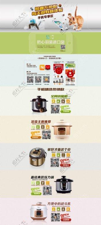淘宝家用厨房电器详情页海报