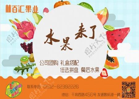 水果海报户外广告传单